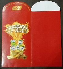 ANG POW RED PACKET - YEO'S 2016  (2PCS)