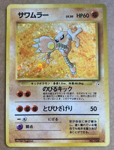 Hitmonlee Japanese No. 106 Holo Rare Fossil Set Pokemon Card