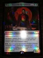 Yawgmoth, Thran Physician foil NM russian MTG card