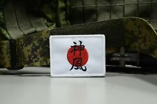 Japan Kamikaze WW2, Tactical army morale military patch