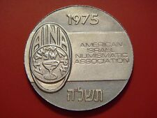 1975 Israel Government Coins & Medals Corporation & AINA Token Medal