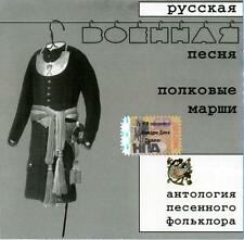 Anthology of folk songs. Russian military song. Regimental Marches (CD)