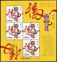 China PRC 2010-1 Block 163 Jahr des Tigers Neujahr Zodiac Gelb Postfrisch MNH