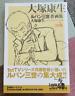 Yasuo Otsuka Lupine III drawing book Illustration Art Book Comic Book