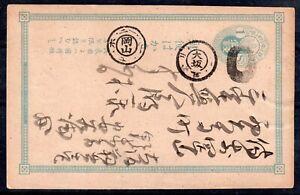 JAPAN = Old 1 Sen Postal Stationary Card, interesting cancels. (D0120)