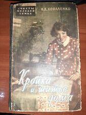 OLD rare Russian USSR Soviet Book 1959 Кройка и шитье дома Коваленко