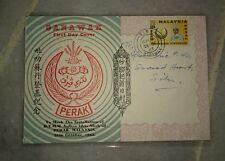 Rare 1963 Malaysia Sarawak Private FDC Perak Sultan Coronation 砂朥越首日封 霹雳苏丹登基纪念