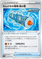 JAPANESE Pokemon Card Rapid Strike Scroll: Vortex Scroll 065/070 S5R NM/M
