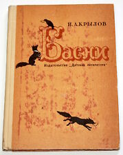 IVAN KRYLOV - FABLES - Detskaya literature, Russia 1969, in Russian