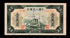 China 1949 10000Yuan Paper Money Circulated #223