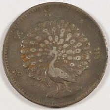 1852 CS1214 Burma (Myanmar) 1 Kyat Rupee Peacock Silver Coin VF Toned KM #10