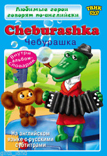 DVD- Cheburashka in English with Russian subtitles -DVD PAL -new