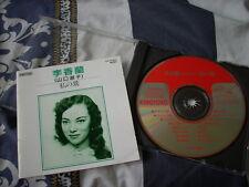 a941981 Lee Hsiang Lan 李香蘭 山口淑子  Japan Best 1991 CD 1A5 私之鶯