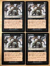Exhume Japanese Urza's Saga mtg NM x4