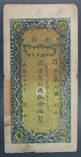 1933 China, Provincial Treasury Of Sinkiang - Official Paper Money 10 Taels,F~XF