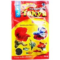 Tokyu Betta Fighting Fish Food Baby Floating Type Pellet Dried Mosquito Larva x1