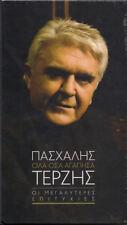 Terzis pashalis - OLA OSA agapisa BEST OF τερζης πασχαλης 4CD NUOVO COFANETTO