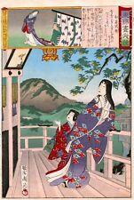 REPRO japonés impresión 'oriental serie Brocade por chikanobu Yoshu #8