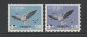 China (Taiwan) - 1972, Asian Oceanic Postal Union, Birds set - MNH - SG 860/1