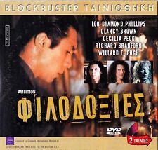 Ambition (DVD, 1991, Lou Diamond Phillips, Clancy Brown, PAL, REGION 2) *RARE