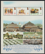 BRUNEI 1998 30TH ANNIVERSARY OF CORONATION OF SULTAN MS MNH
