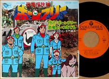 "OST KYORYU TANKENTAI BORN FREE 7"" japan sci-fi anime Il risveglio dei dinosauri"