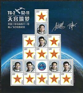 China 2016 Tiangong-2 & Shenzhou 11 Manned Space Flight Special S/S Hero 長征二号 太空