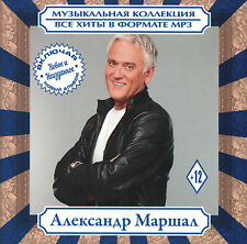 Russo CD mp3 Александр маршал/Aleksandr Marshal/Alexander MARSCHAL