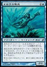 Merrow Reejerey/Merrow-cavaliere Mann-Lorwyn-Japanese (excellent) Merfolk