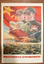 A Piece of China Cultural Revolution Chairman Mao Military Propaganda Poster