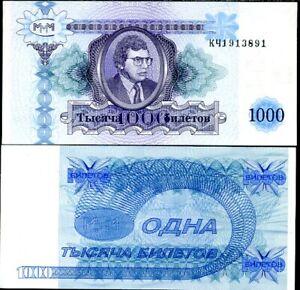 RUSSIA 1000 1,000 BILLETOR MMM 1994 UNC LOT 5 PCS NR