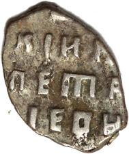 Russia Silver Wire kopek