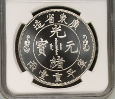 CHINA QING DYNASTY  NGC MS 68 Silver Coin 1 Tael 廣東 雙龍 壽字幣 庫平重壹兩