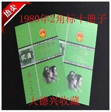 China 2 Jiao 1980 10pcs Running Number With Folder & Certificate (UNC) RARE 一代雙嬌