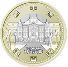 2016.7 2016 Japan 500 Yen bimetal UNC Tokyo Tokyo Station LAST ISSUE
