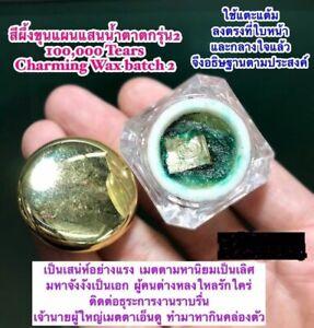 Thai Talisman Amulet Spell 100,000 Tears Charm Wax 2nd Arjarn O Love Luck Magic