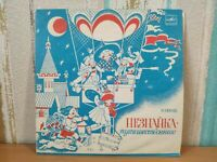 Nikolai Nosov - Dunno-traveler LP (USSR,1991)
