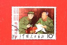 1967 china stamp w2 mao and lin piao  CTO