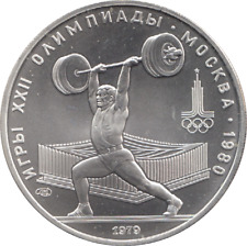 1980 Silver Proof Russian 5 Roubles Olympic Commemorative Coin WEIGHT LIFTING