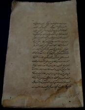 ANTIQUE OLDER ARABIC/ TURKISH / PERCIAN  MANUSCRIPT OTTOMAN/ KORAN