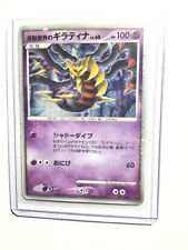 Giratina 005/009 - Japanese 11th Movie Promo - Holo - Pokemon Card - EXC
