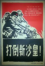 Chinese Cultural Revolution Poster, Date 1970, Political Propaganda, Vintage
