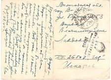 RUSSIA USSR 1944, WWII Feldpost Censor Field Post Illustrated Card #1a