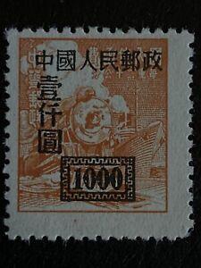 1950 $1000 Surcharged China Stamp -Orange (Scott#29 A96)