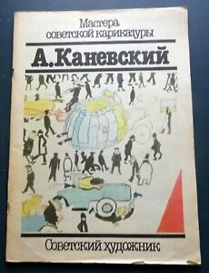 1988 Aminadav Kanevsky Satire Caricature Art Illustrator Russian Book Magazine