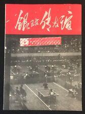 1971 銀球純友誼 記第三十一届世界乒乓球錦標賽 Chinese Table Tennis 31st World Championships Magazine