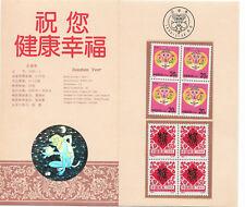 (PPCN10) CHINA 1992 Renshen Year of the Monkey Presentation Folder