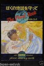 JAPAN Saki Hiwatari: Please Save My Earth Final Book (Art Guide Book)