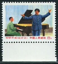 """P R CHINA 1969  W16 (2-1) """"The cultural revolution stamp """" MNH O.G."""