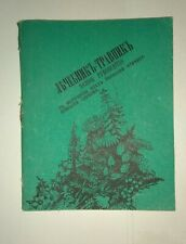 herbal complete guide cure diseases domestic herbs. book Russian antique guide